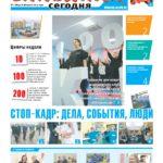 """""""Славянка сегодня"""" 08.02.2017"""