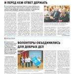 """""""Славянка сегодня"""" 15.03.2017"""