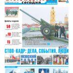 """""""Славянка сегодня"""" 30.03.2017"""