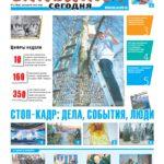 """""""Славянка сегодня"""" 13.04.2017"""