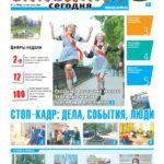 """""""Славянка сегодня"""" 31.05.2017"""