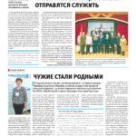 """""""Славянка сегодня"""" 30.11.2017"""