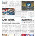 """""""Славянка сегодня"""" 13.12.2017"""