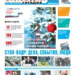 """""""Славянка сегодня"""" 22.12.2017"""