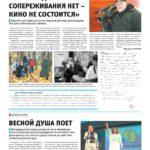 """""""Славянка сегодня"""" 13.04.2018"""