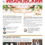 «На весь Ивановский» 07.03.2018