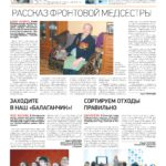 «На весь Ивановский» 03.05.2017