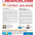 «На весь Ивановский» 24.08.2018