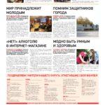«На весь Ивановский» 29.08.2017