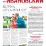 «На весь Ивановский» 30.09.2017