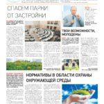 «На весь Ивановский» 02.11.2017