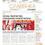 «Славянка сегодня» 26.10.2018