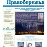 «Новости Правобережья» 01.01.2017